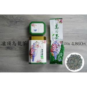 凍頂烏龍茶 無農薬 高山茶 台湾南投県|taiwanbussankan
