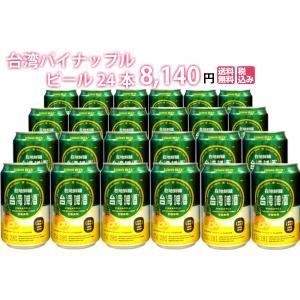 パイナップルビール24本 台湾 送料無料