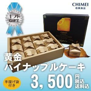 スイーツギフト 黄金パイナップルケーキ12入 台湾定番人気おみやげ 送料無料 taiwanbussankan