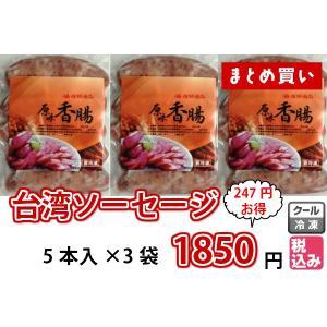 ソーセージ 台湾 香腸 腸詰(タイワンソーセージ)(冷凍)3袋 taiwanbussankan