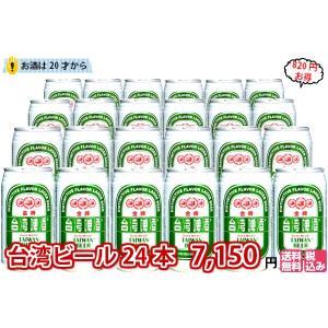 台湾ビール 1箱(330ml×24本入り)セール 送料無料 贈り物
