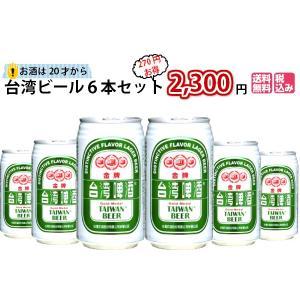 ポイント消化 台湾ビール6本セット 送料無料 ギフト taiwanbussankan
