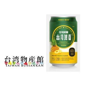 台湾パイナップルビール