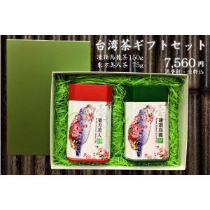 台湾茶ギフトセット 無農薬栽培 凍頂烏龍茶150g 東方美人茶75g 送料込 ギフト taiwanbussankan
