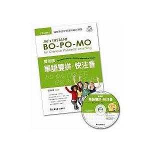 台湾の中国語を学ぼう!BO-PO-MO賈老師華語双 ピン.快注音【学生版】(本+DVD)