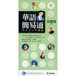台湾の中国語を学ぶなら 華語簡易通やさしい中国語(基礎篇)