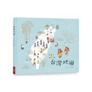 台灣地圖 台湾地図の絵本