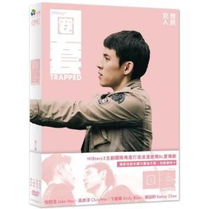 「HIStoryシリーズ3」大人気ネットドラマ『HIStory3 圈套』DVD特典:フォトカード4枚付き