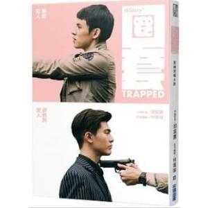 「HIStory」シリーズ3原著小説《圈套》台湾小説 大人気ネットドラマ『HIStory3圈套』小説