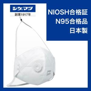 【在庫販売】重松製作所  N95マスク DD02V-N95-2K  2折/10個入 厚生労働省ではS...