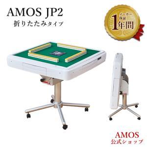 全自動麻雀卓 アモス 折りたたみ AMOS JP2 アフターサポートあり 家庭用 麻雀卓 おうち時間|taiyo-amos