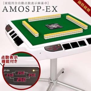 日本メーカーによる点数表示付の全自動麻雀卓 AMOS JP-EXです。 点数表示付麻雀卓は40万円以...