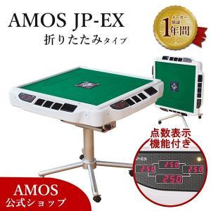 全自動麻雀卓 アモス 点数表示 折りたたみ アフターサポートあり AMOS JP-EX 家庭用 麻雀卓 おうち時間|taiyo-amos