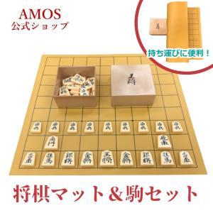 将棋駒王将 マットセット|taiyo-amos