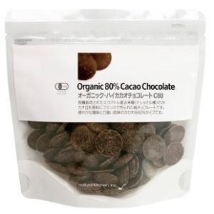 オーガニック・ハイカカオチョコレートC80 ※11月〜4月限定品