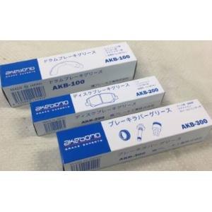 AKBグリス3本セット(100&200&300)|taiyobrake