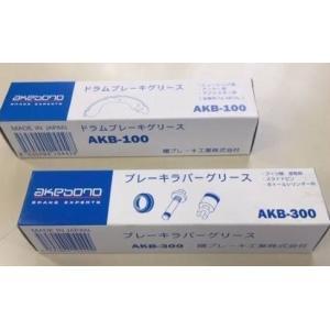 AKBグリス2本セット(100&300)|taiyobrake