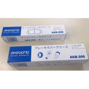 AKBグリス2本セット(200&300)|taiyobrake
