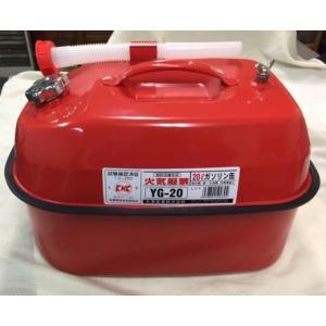 YAZAWA 矢澤産業ガソリン携帯缶20リットル 横型タイプ|taiyobrake