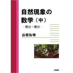 自然現象の数学(中)(山田弘明・著)A5/168頁 taiyoshobo