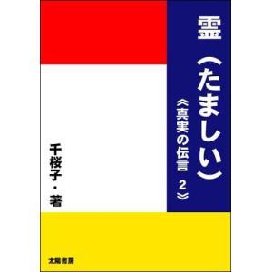 霊(たましい)‐真実の伝言2‐(千桜子・著)B6/204頁|taiyoshobo