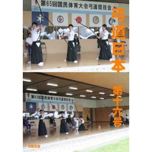 弓道日本・第16号(弓道日本編集委員会・編)A5/80頁|taiyoshobo