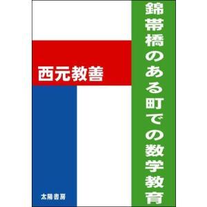 錦帯橋のある町での数学教育(西元教善・著)A5/126頁 taiyoshobo