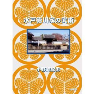 水戸徳川家の武術(小野崎紀男・著)A5/280頁|taiyoshobo
