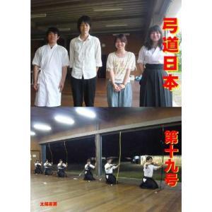 弓道日本・第19号(弓道日本編集委員会・編)A5/80頁|taiyoshobo