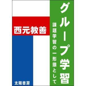 グループ学習〜課題学習の一環として(西元教善・著)A5/170頁 taiyoshobo
