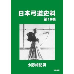 日本弓道史料・第十巻(小野崎紀男・著)A5/257頁|taiyoshobo