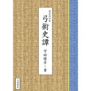 備前池田家・弓術史譚(守田勝彦・著)A5/382頁|taiyoshobo