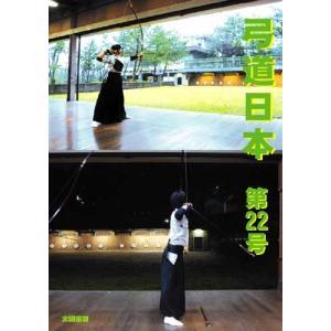 弓道日本・第22号(弓道日本編集委員会・編)A5/84頁|taiyoshobo