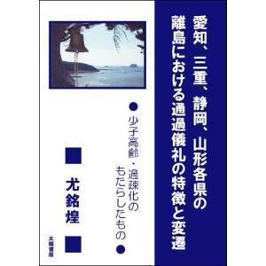 愛知、三重、静岡、山形各県の離島における通過儀礼の特徴と変遷(尤銘煌・著)A5/202頁|taiyoshobo