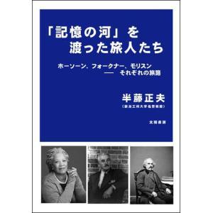 「記憶の河」を渡った旅人たち (半藤正夫・著)A5/245頁|taiyoshobo