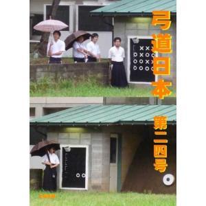 弓道日本・第24号(弓道日本編集委員会・編)A5/100頁|taiyoshobo