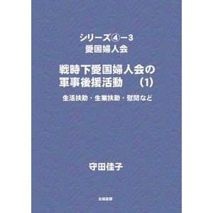 愛国婦人会(4−3) (守田佳子・著)A5/192頁|taiyoshobo