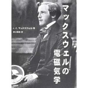 マックスウェルの電磁気学 (マックスウェル・著、井口和基・訳)A5/187頁 taiyoshobo
