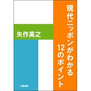 現代ニッポンがわかる?のポイント(矢作英之・著)B6/46頁|taiyoshobo