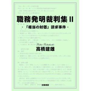 職務発明裁判集II (高橋建雄・著)B5変/264頁|taiyoshobo