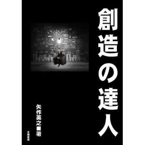 創造の達人(矢作英之・著)A5/145頁|taiyoshobo