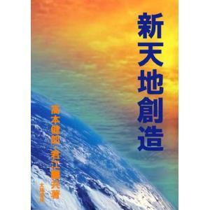 新天地創造(高本健郎、高本君江・共著)B6/209頁|taiyoshobo