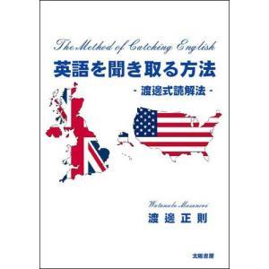 英語を聞き取る方法‐渡邊式読解法‐ (渡邊正則・著)A5/276頁|taiyoshobo
