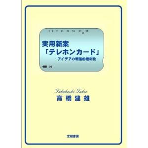 実用新案『テレホンカード』 ‐アイデアの戦略的権利化‐ (高橋建雄・著)A5/148頁|taiyoshobo