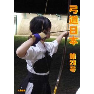 弓道日本・第28号(弓道日本編集委員会・編)A5/106頁|taiyoshobo