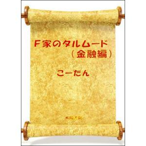 F家のタルムード‐金融編‐(こーたん・著)A5/101頁|taiyoshobo