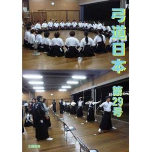 弓道日本・第29号(弓道日本編集委員会・編)A5/84頁|taiyoshobo
