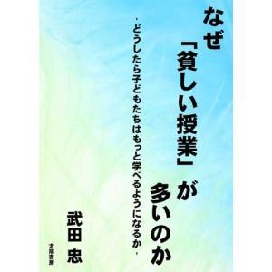 なぜ「貧しい授業」が多いのか(武田忠・著)A5/209頁 taiyoshobo