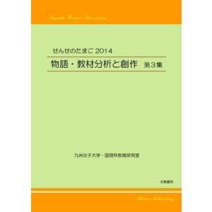 せんせのたまご2014 物語・教材分析と創作 第3集(白瀬浩司・編)A5/167頁 taiyoshobo