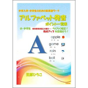 アルファベット発音ポイント一覧表(ワーク) (笠原ひろ子・著)B5/136頁|taiyoshobo